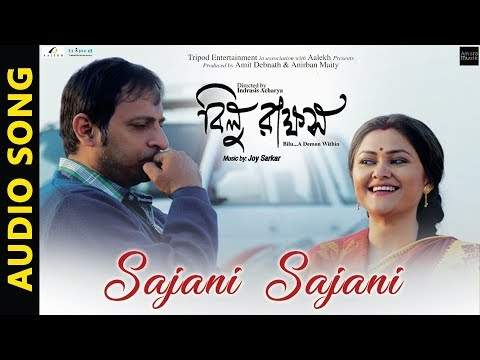 Sajani Sajani | Full Audio Song | Bilu Rakkhosh | Jayati | Srabani | Monomoy | Joy Sarkar | Official