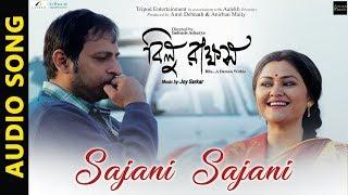 Sajani Sajani | Full Audio Song | Bilu Rakkhosh | Jayati | Srabani | Monomoy | J …