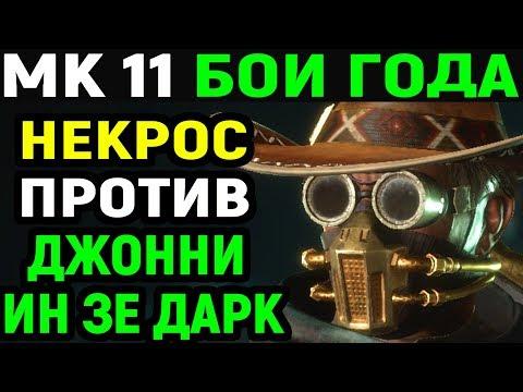 Некрос против Johnny In The Dark в Mortal Kombat 11 / Мортал Комбат 11 Джонни ин зе Дарк