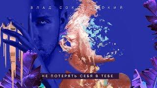 Влад Соколовский - «Не потерять себя в тебе» (Official Lyric Video)