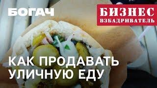видео Уличная еда - как открыть свой бизнес