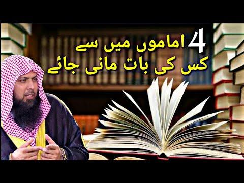 4 Imamo Me Se Kis Imam Ki Baat Mani Jaye   Qari Sohaib Ahmad Meer Muhammadi Hafizahullah