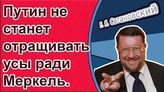 Евгений Сатановский & Владимир Сергиенко: Путин не станет отращивать усы ради Меркель.(, 2016-06-01T08:00:01.000Z)