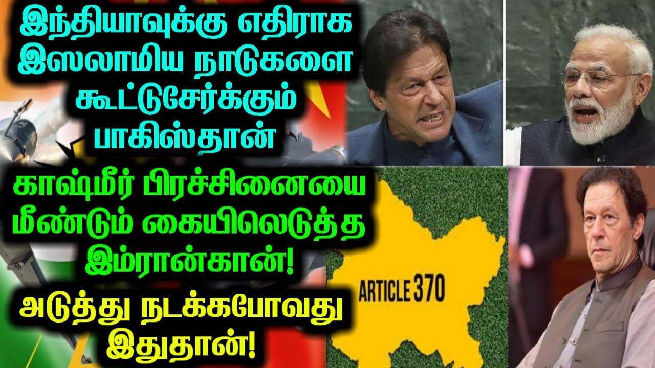 இந்தியாவிற்கு எதிராக இஸ்லாமிய நாடுகளை கூட்டுசேர்க்கும் பாகிஸ்தான்!ஆனால் நடந்ததை பாருங்க!