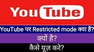 What is Restricted mode on YouTube?? How to use it?