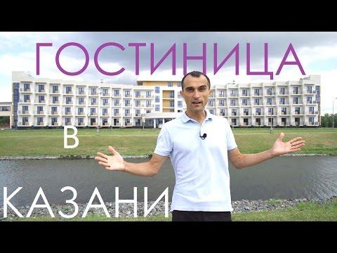 Гостиницы Казани - недорогая гостиница Казани отель Регата