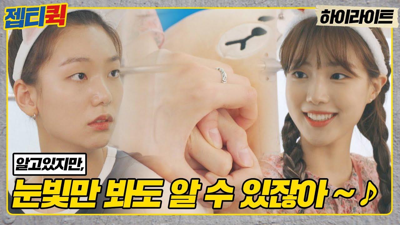 [젭티퀵💨] 이호정x윤서아 포브스 선정 투샷 젤 예쁜 조합 1위❤*.(๓´͈ ˘ `͈๓).*❤ 알고있지만, JTBC 210731 방송 외