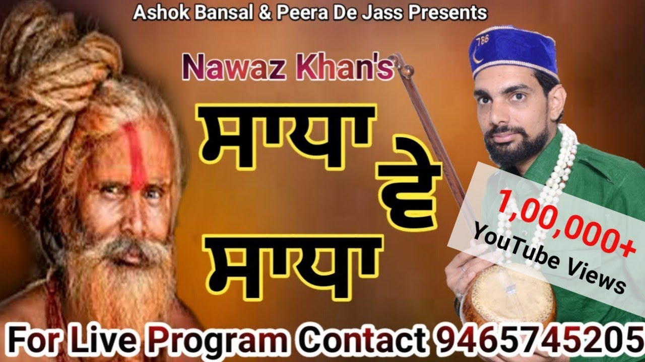 Sadha Ve Sadha | Sadhu Jass | Nawaz Khan 9465745205