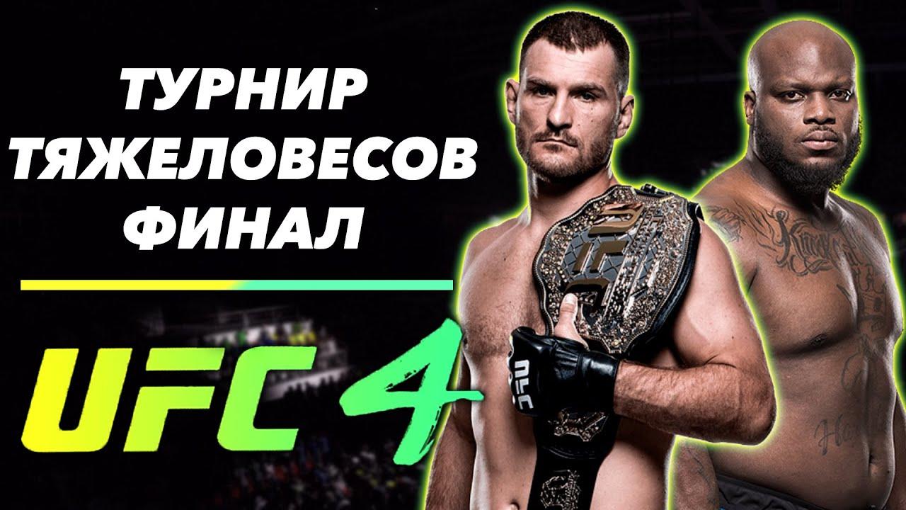 ТУРНИР ТЯЖЕЛОВЕСОВ НА ВЫБЫВАНИЕ В EA SPORTS UFC 4 ФИНАЛ