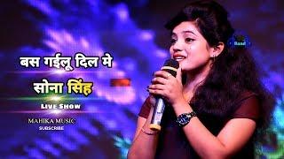 पवन सिंह के स्टेज पे सोना सिंह बस गईलू दिल मे Sona Singh New Stage Show