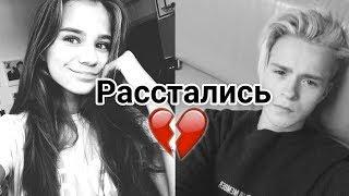 Катя Адушкина и Никита Златоуст расстались