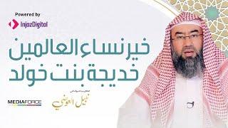 خير نساء العالمين - خديجة بنت خولد للشيخ نبيل العوضي