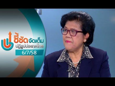 ชี้ชัดจัดเต็ม ปฏิรูปประเทศไทย 06/7/58 : มาตรฐานการศึกษาต่ออาชีพการทำงาน