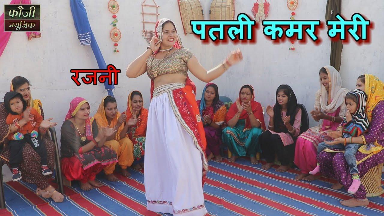 Download पतली कमर मेरी    दक्षिण हरियाणा कल्चर लहँगा लूगड़ी नृत्य    रजनी    SINGER -ARTI DUGAL