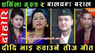 सम्पुर्ण नेपाली रुवाउने दोहोरि - Sharmila Gurung, Mina Lama VS Balchandra Baral, Sagar BC