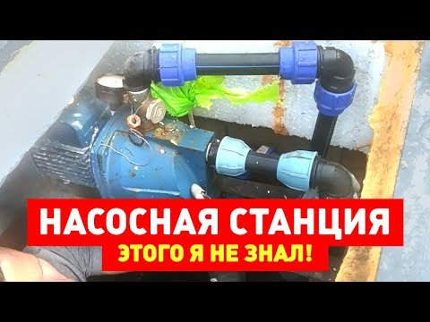 НАСОСНАЯ СТАНЦИЯ НЕ ДЕРЖИТ ДАВЛЕНИЕ | ремонт не набирает давление не качает воду не выключается