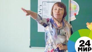В Казахстане учителя повысят себе зарплату, пройдя аттестацию - МИР 24