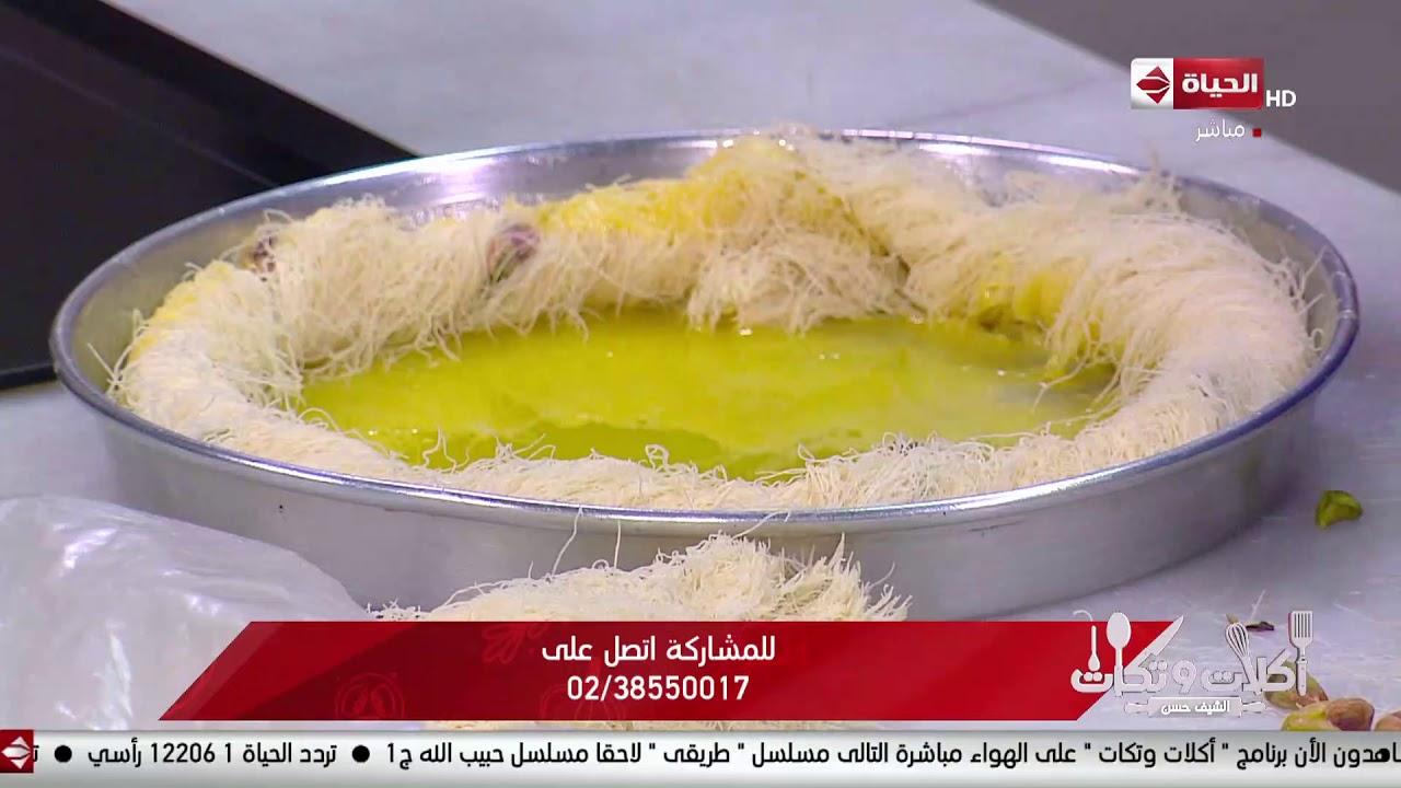 أكلات وتكات - حلقة الثلاثاء مع ( الشيف حسن ) 4/2/2020