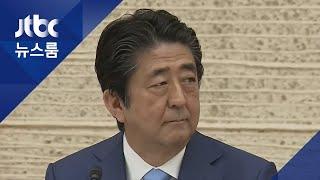 일, 코로나 전국 긴급사태 연장되자 '아베 책임론' 확산 / JTBC 뉴스룸