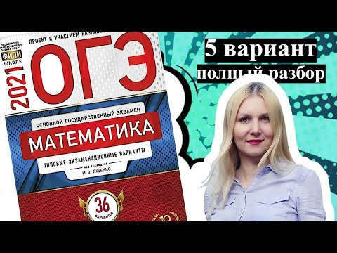 ОГЭ математика 2021 Ященко 5 ВАРИАНТ (1 и 2 часть)
