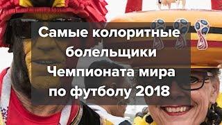 Самые колоритные болельщики Чемпионата мира по футболу 2018