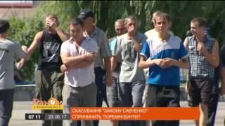 В украинских тюрьмах возможны бунты
