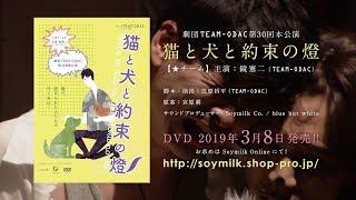 劇団TEAM-ODAC第30回本公演『猫と犬と約束の燈2018-夏』★チーム DVD トレーラー