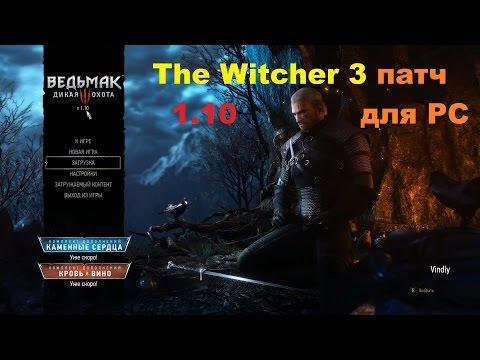 The Witcher 3: Wild Hunt патч 1.10 для PC
