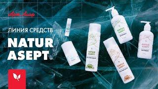 NaturaSept Природный уход за телом и волосами