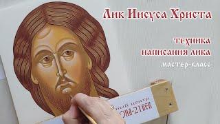 Лик Иисуса Христа. Обучение иконописи. Мастер-класс. Традиционное написание лика Спасителя.
