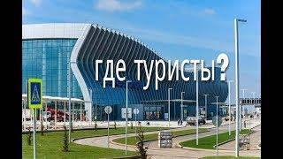 Крым зачем аэропорт если никто не летит? Сирию атаковали инопланетяне