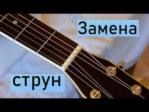Как поменять струны на акустической гитаре. (Без лишнего текста)