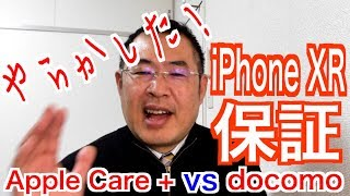 iPhone XRApple Care +docomo