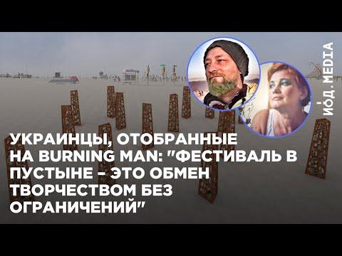 """Украинцы, отобранные на Burning Man: """"Фестиваль в пустыне – это обмен творчеством без ограничений"""""""