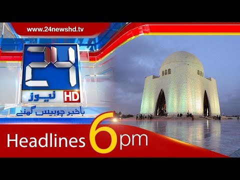 News Headlines | 6:00 PM | 13 December 2017