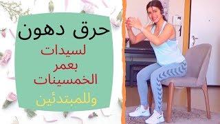 #cardio for 50 #حرق دهون لسيدات في عمر الخمسينات ومافوق