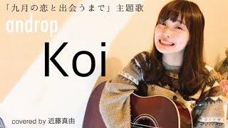 androp「Koi」映画『九月の恋と出会うまで』主題歌(フルcover)