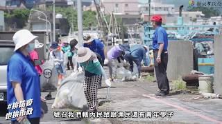 台北活動紀錄推薦/新北市政府漁業處/五區五淨港活動