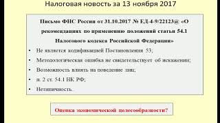 видео Письмо ФНС от 14.06.2018 г. № БС-4-11/11512 О заполнении расчета по взносам в части ОСС по временной нетрудоспособности после перерасчета — Audit-it.ru