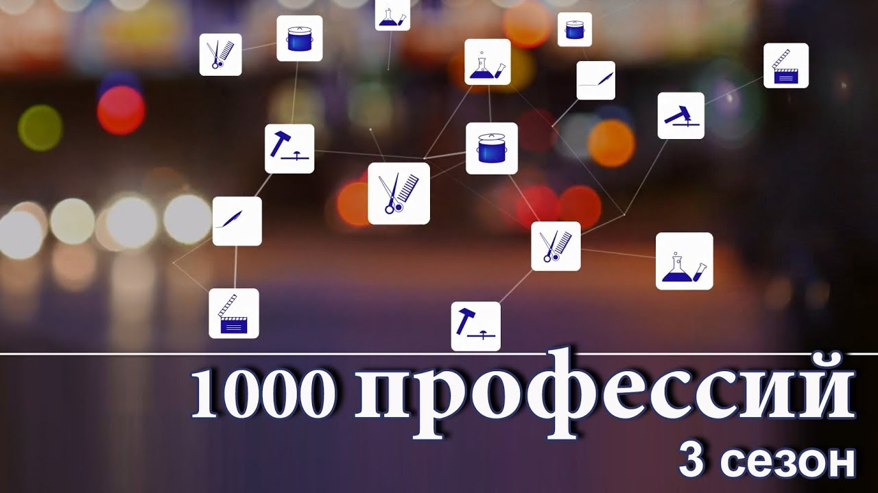 1000 профессий. 3 сезон. Слесарь механосборочных работ