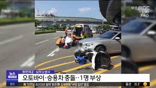 오토바이*승용차 충돌.. 1명 부상 (2021-07-1…
