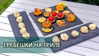 Рецепт гребешки на гриле