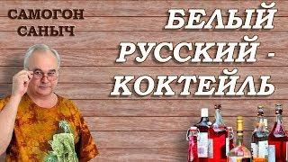 Коктейли черный и белый русский - простая классика! / Рецепты коктейлей / Самогон Саныч