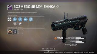 Destiny 2 Уникальный среди гранатомётов Возмездие мученика