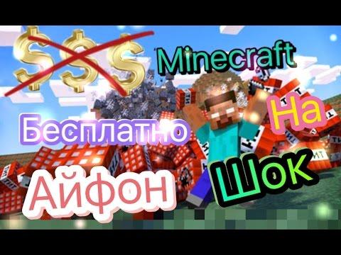 Minecraft - скачать бесплатно игру майнкрафт на компьютер