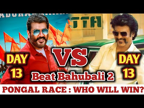 Viswasam VS Petta | Viswasam 13th Day Collection VS Petta 13th Day Collection | Petta Box Office