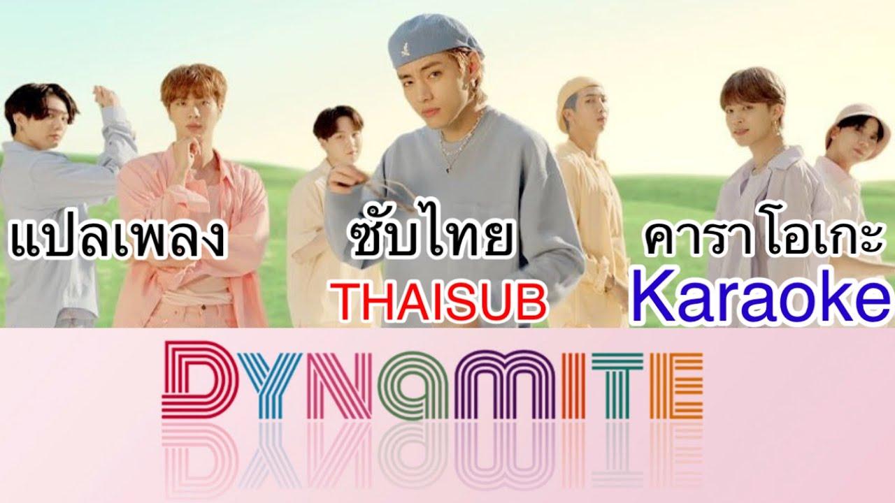 BTS Dynamite MV แปลเพลง Dynamite [THAISUB /ซับไทย] คาราโอเกะ - YouTube