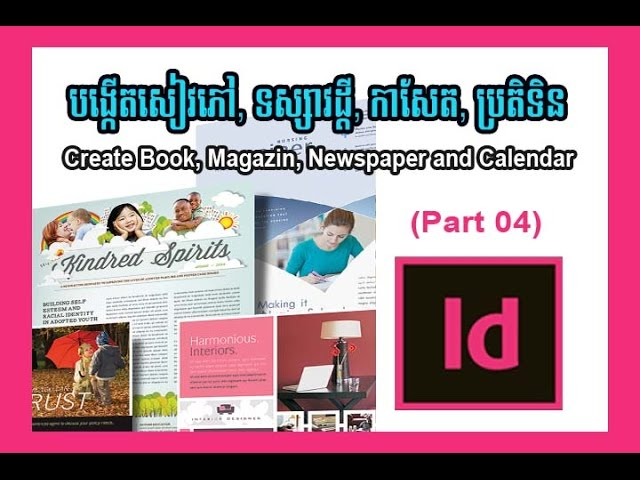 How to create Colmn and change type of shape InDesign CS6 ( Part 04 )