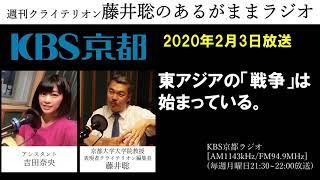 今週のテーマは『東アジアの「戦争」は始まっている。』です。 週刊クライテリオン 藤井聡のあるがままラジオ 第56回 2020年2月3日(月)放送...