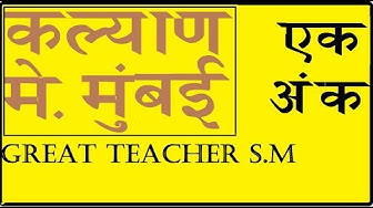 Target Of One Digit Technical Win In Kalyan, Main Mumbai & Others Bazar By Great Teacher S.M